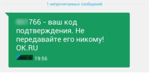 kod-podtv-odnoklassniki-dayafternight