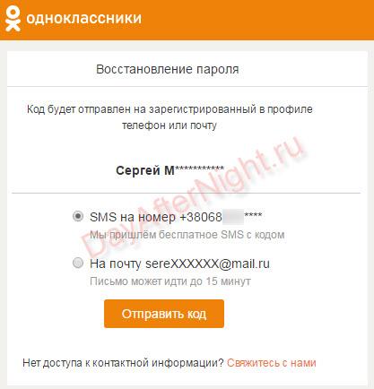 nomer-ura-odnoklassniki