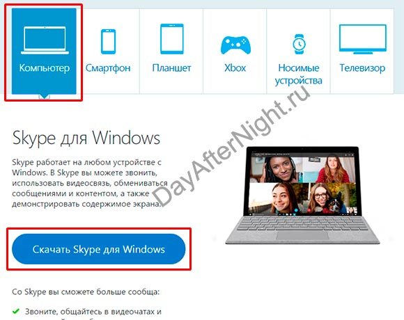 скачать скайп (skype) 2
