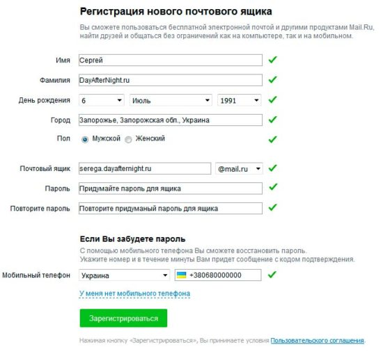 почта майл регистрация