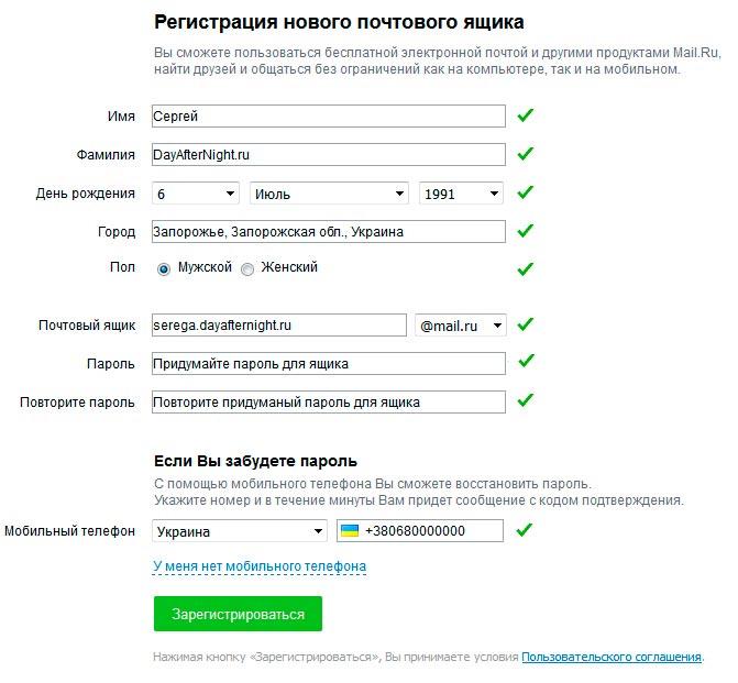 Электронная почта Майл. ру: вход в мой ящик. Как войти на
