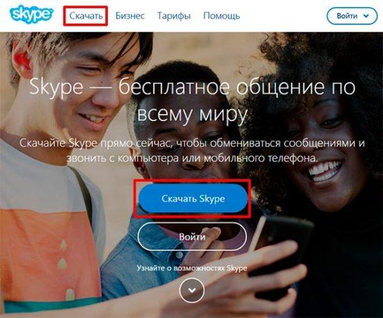 скачать скайп (skype)