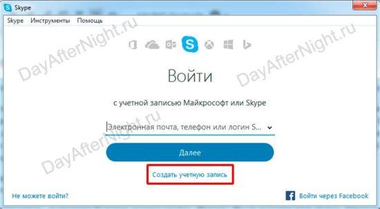 skype-sozdat-zapis
