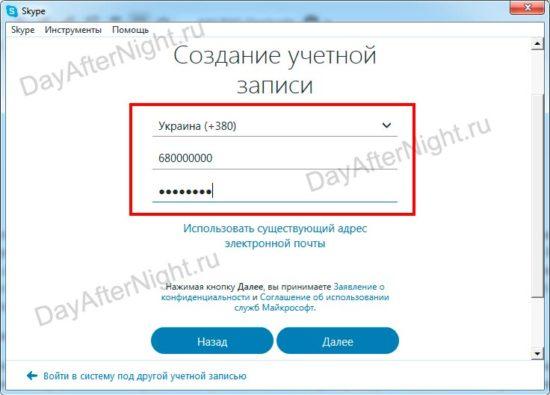 регистрация скайп по номеру телефона