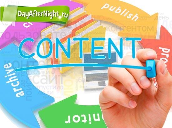 уникальный контент для сайта