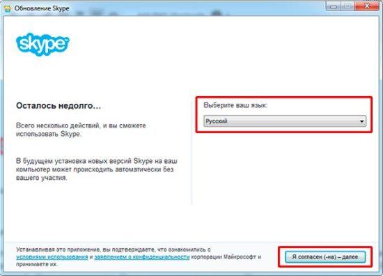 установка скайп, выбор языка