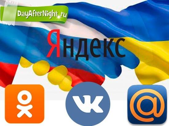 вконтакте украина, одноклассники