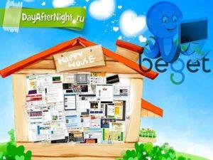 хостинг, домен, сайт