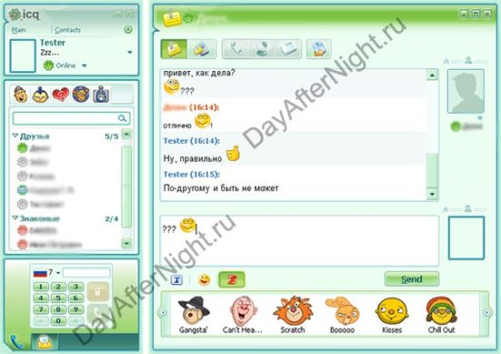 аська общение онлайн