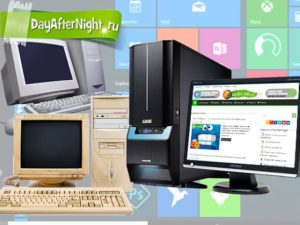 о компьютере, о пк