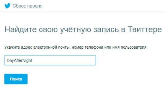 сброс пароля твиттер
