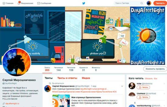 аккаунт блогера Сергея Мирошниченко
