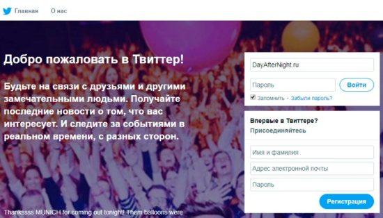 твиттер главная страница