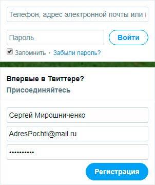 адрес регистрация твиттер почта