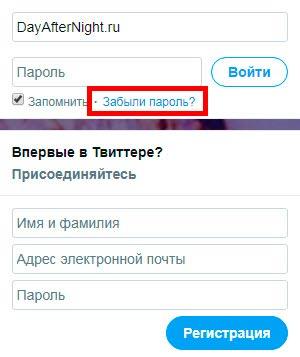 забыли пароль твиттер