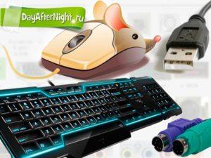 мышь клавиатура разъем