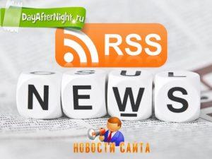 rss новости сайта