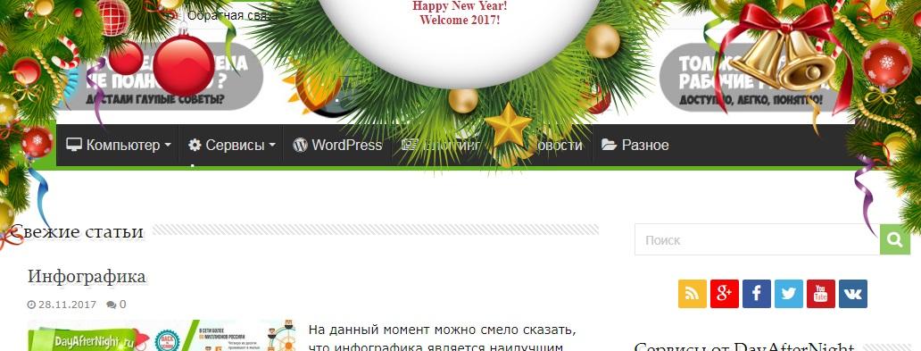 happy-new-year-change0
