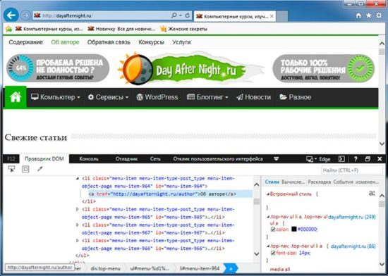 internet explorer inspect