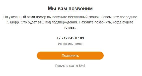 pochta-telef-vosstanovit112