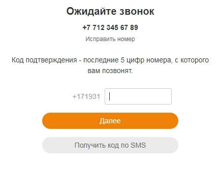 pochta-telef-vosstanovit1123